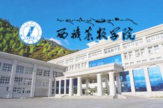 西藏农牧学院