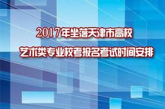 【天津】2017年坐落本市高校艺术类专业校考报名考试时