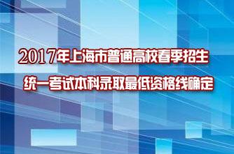 【上海】2017年上海市普通高校春季招生统一考试本科录取最低资