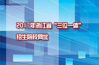 """【浙江】2017年浙江省""""三位一体""""招生院校网址"""