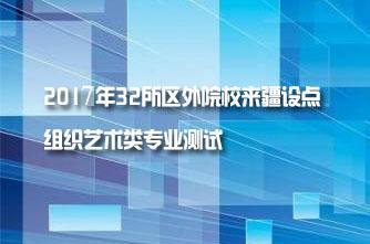 【新疆】2017年32所区外院校来疆设点组织艺术类专业测试